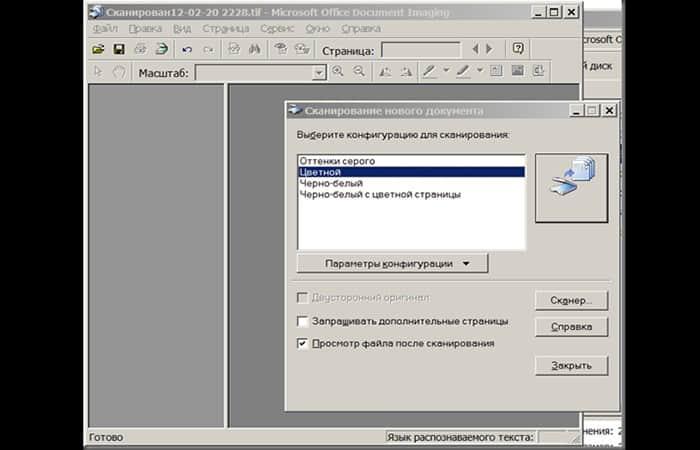 Office Document Imaging Descargar E Instalación