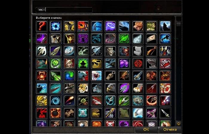 Cómo Hacer Macros En Wow (World Of Warcraft)